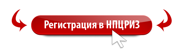 https://peptidy-npcriz.ru/wa-data/public/shop/img/registracia_v_npcriz.png
